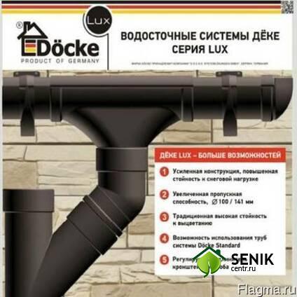 Водосточная система LUX